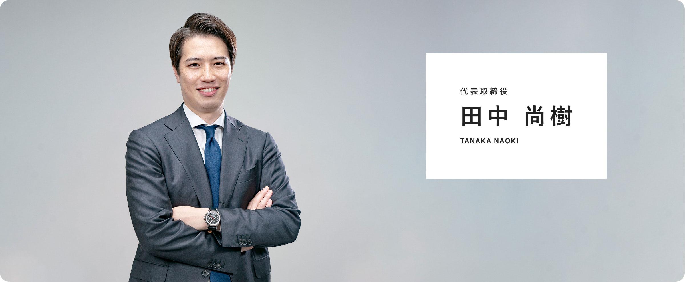 代表取締役 田中 尚樹